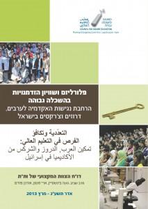 """דו""""ח הצוות המקצועי של ות""""ת - הרחבת הנגישות לחברה הערבית"""